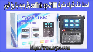 احدث ملف قنوات متحرك satlink sp-2100 بكل جديد بتاريخ اليوم