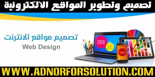 خدمات تصميم المواقع الالكترونية للحصول علي مبيعات عالية