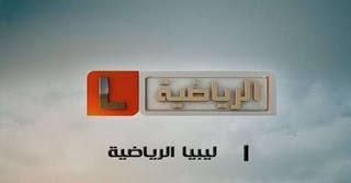 تردد قناة ليبيا الرياضية على النايل سات 2020
