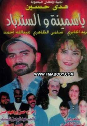 مسرحية الاطفال ياسمينة والسندباد