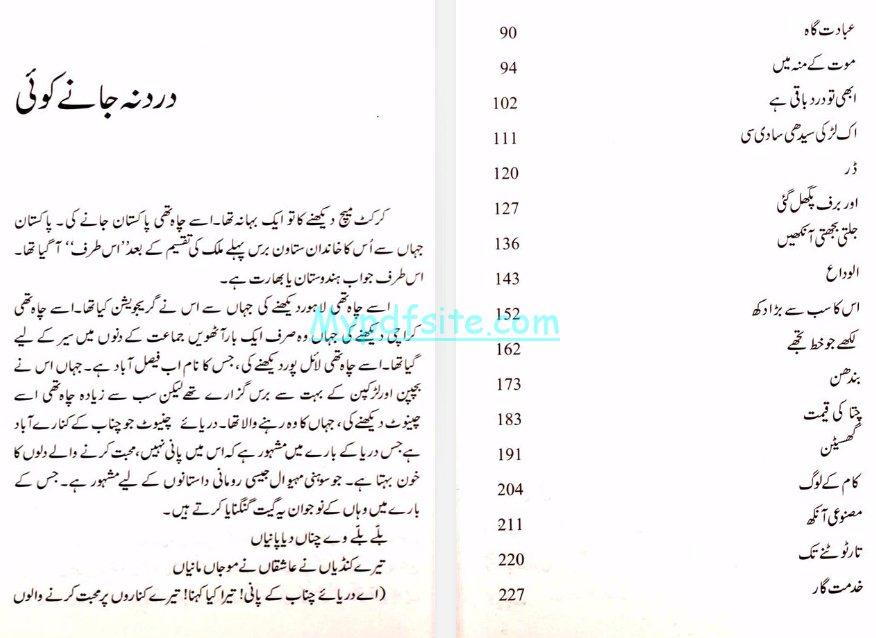 a-b-c-d-urdu Book