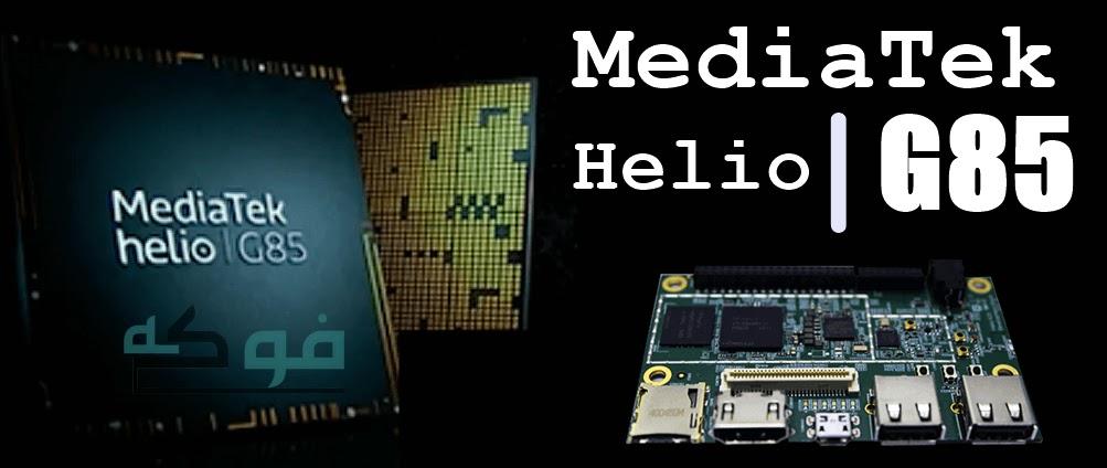 معالج الالعاب السطوري MediaTek Helio MediaTek.webp