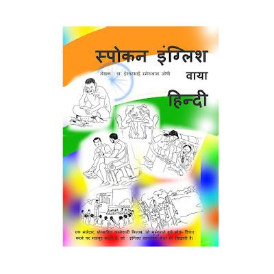 image od spoken english book