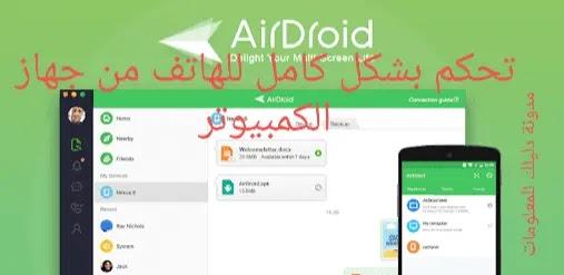 تحميل برنامج airdroid للتحكم بالهاتف من جهاز الكمبيوتر Airdroid Apk downloa