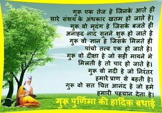 guru purnima quotes 2021