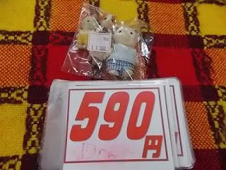 シルバニア人形3体セット、590円