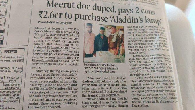 """طبيب هندي يشتري """"مصباح علاء الدين"""" بـ 41 ألف دولار بعد عملية نصب مثيرة.. تعرف على التفاصيل"""