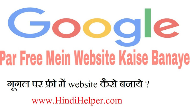 google par apni website kaise banate hai