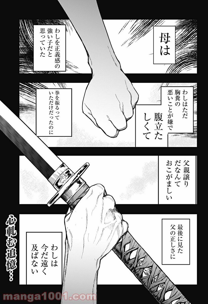神のまにまに - Raw 【第3話】 - Manga1000.com