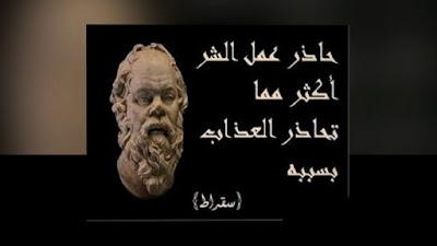 اقوال وحكم يونانية