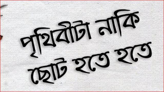 Prithibita naki choto hote hote lyrics