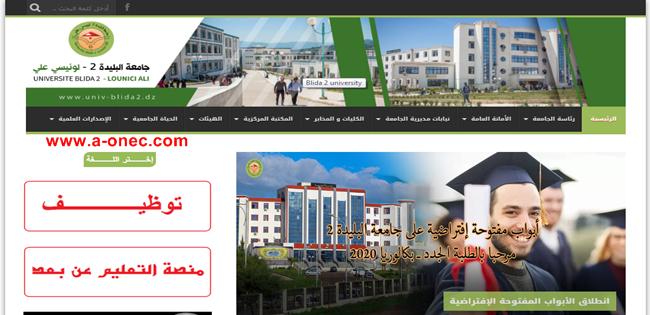 Université blida 2 Lounici Ali