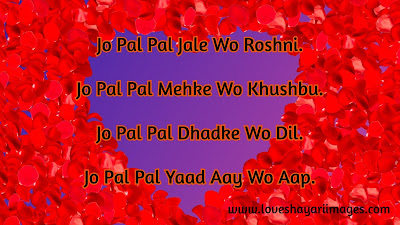 Love shayari Photo's with love shayari quotes