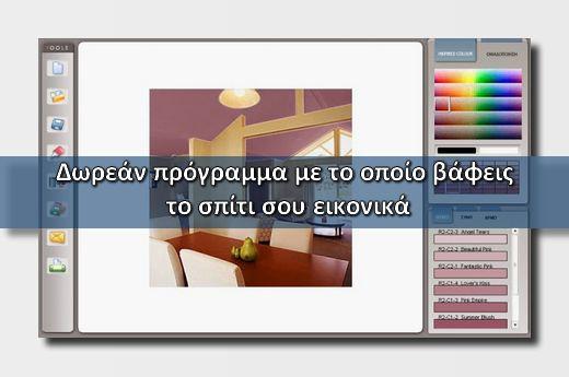 Kraft Color Visualiser - Επιλέξτε τον σωστό χρωματισμό για το σπίτι σας