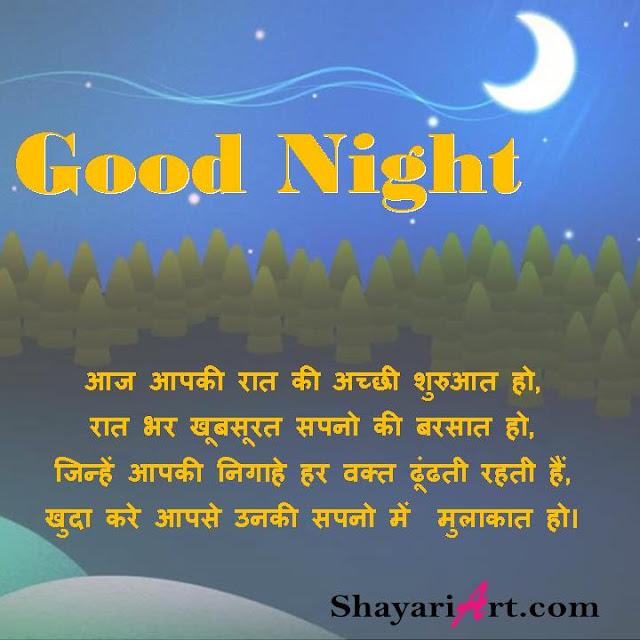 Good Night Shayari (गुड नाईट शायरी) , नींद दिवस शायरी हिंदी में