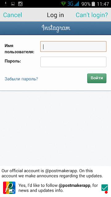Имя Пароль Инстаграм