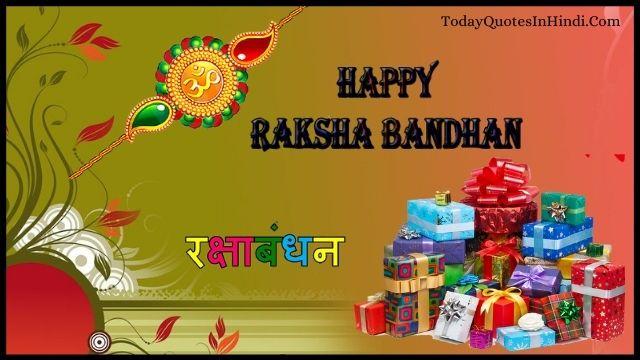 happy rakshabandhan status in hindi, raksha bandhan hindi shayari