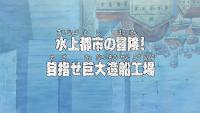 One Piece Episode 230