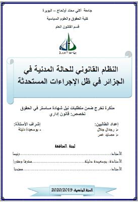 مذكرة ماستر: النظام القانوني للحالة المدنية في الجزائر في ظل الإجراءات المستحدثة PDF