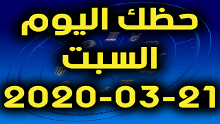 حظك اليوم السبت 21-03-2020 -Daily Horoscope