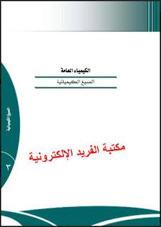 كتاب الصيغ الكيميائية pdf، جميع أنواع الصيغ الكيميائية، جميع الصيغ الكيميائية pdf، امثلة على الصيغ الكيميائية للعناصر وللمركبات ورموزها بالإنجليزي والعربي وتكافؤها، أسماء الصيغ الكيميائية للمركبات العضوية، الصيغ الكيميائية للأحماض، الصيغة الكيميائية للماء