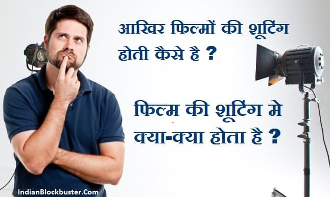 बॉलीवुड फिल्मों की शूटिंग कैसे की जाती है,How are Bollywood films shoot.