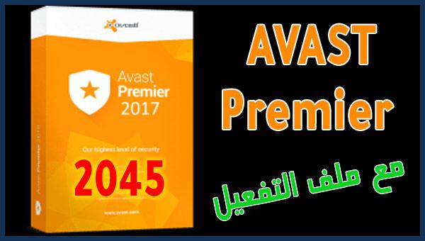 تحميل برنامج Avast Premier 2020 مع التفعيل مدى الحياة
