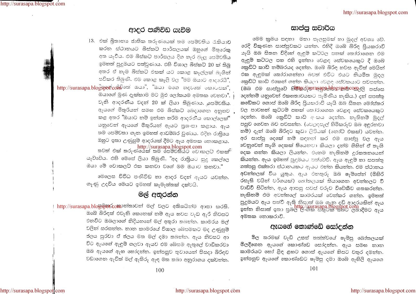 Sinhala Wal Katha Wal Katha Lokaya: Find Sinhala Wal Katha 2015
