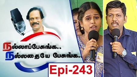 Who crowns a Youth's Future Parents/Teachers/Politicians? | Nalla Pesunga Nalladhaye Pesunga