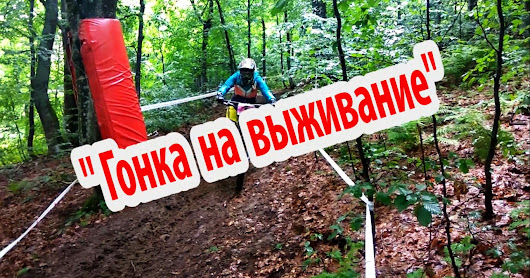 Гонка на выживание - 2018 Ukrainian National Championship DHI