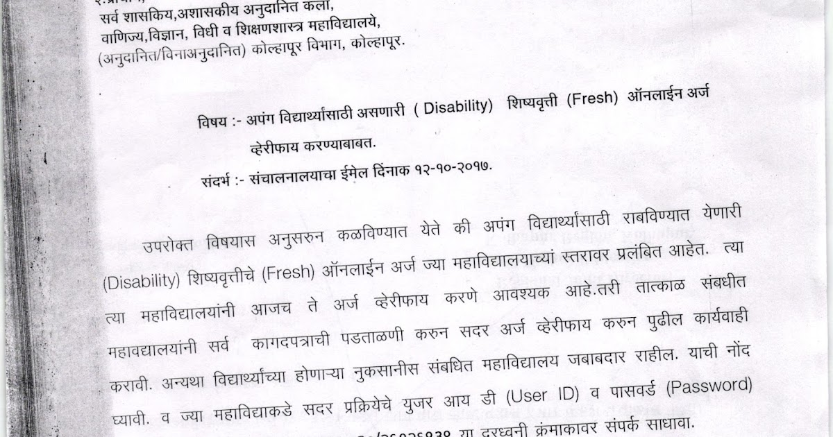 Disability Fresh Form Verify  Joint Director Higher Education Kolhapur