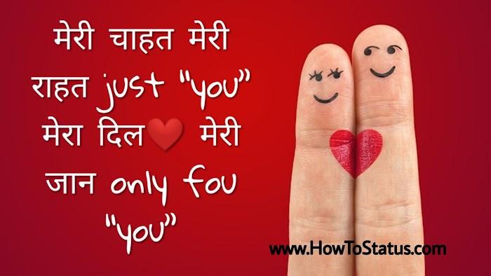 I Love You Shayari 2020 Hindi