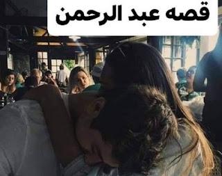 قصة عبد الرحمن كاملة