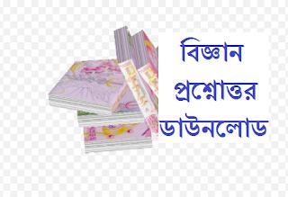 Science general knowledge in bengali  ভৌত বিজ্ঞান