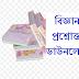 Science general knowledge in bengali  ভৌত বিজ্ঞান পার্ট ১