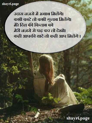Sad Shayari Wallpaper Download Free