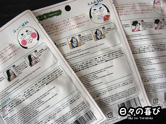 Notice d'utilisation masques de beauté Pure Smile O-Edo Art edition