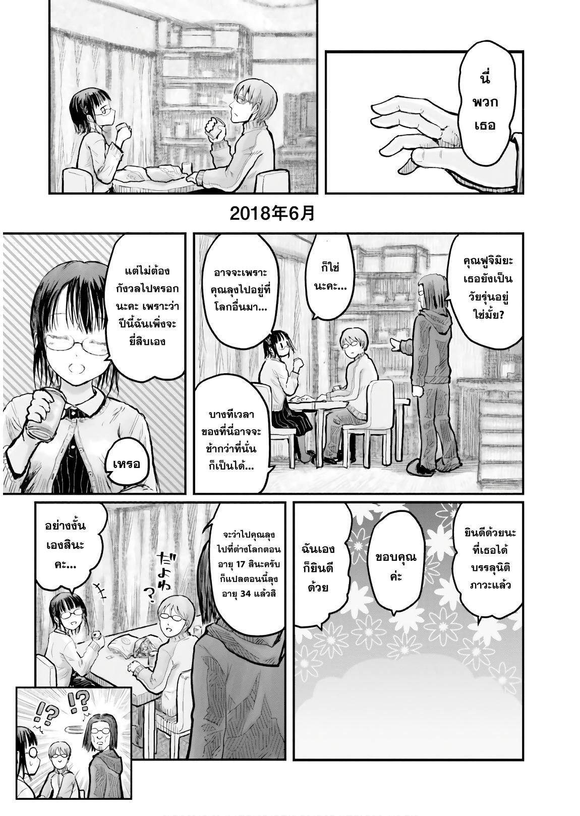 อ่านการ์ตูน Isekai Ojisan ตอนที่ 12 หน้าที่ 2