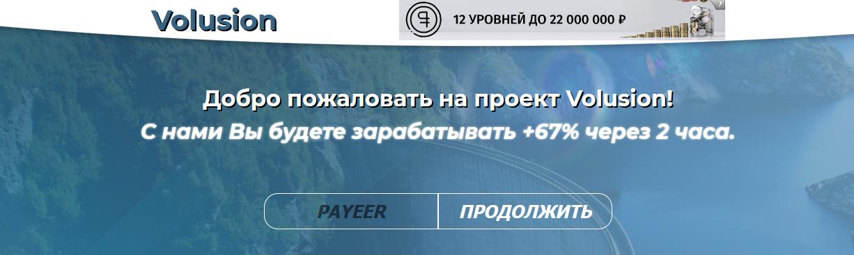 Мошеннический сайт volusion.fun – Отзывы, развод, платит или лохотрон? Информация