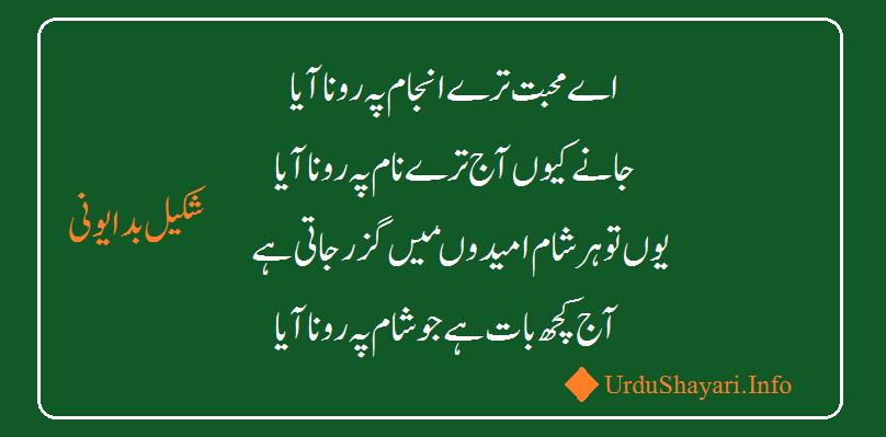 urdu sher byShakeel Badayuni - 4 lines poetry on shaam mohabbat umeed rona