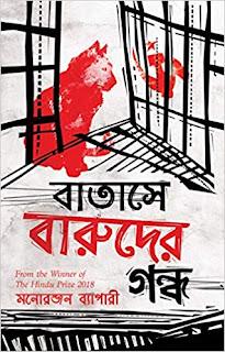 Batashe Baruder Gandha (বাতাসে বারুদের গন্ধ)- Manoranjan Byapari