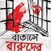 Batashe Baruder Gandha (বাতাসে বারুদের গন্ধ)- Manoranjan Byapari, Bangla Book