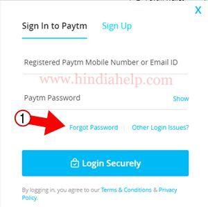 paytm password reset कैसे करे यदि भूल गए है password तो अपनाये यह तरीका