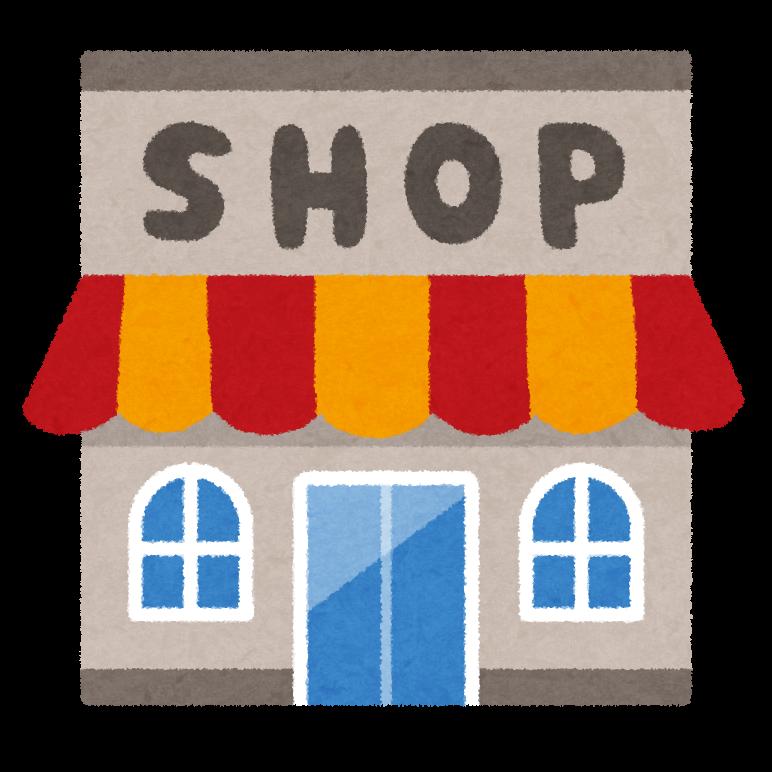「店 フリー画像」の画像検索結果