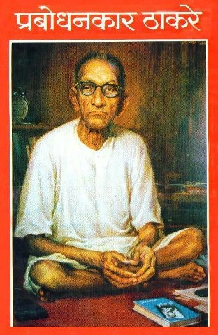 Prabodhankar thackeray books pdf download