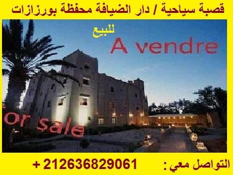قصبة سياحية / دار الضيافة محفظة بورزازات للبيع