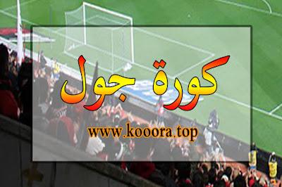 كورة جول بث مباشر مباريات اليوم koooragoal اخبار الكورة اليوم