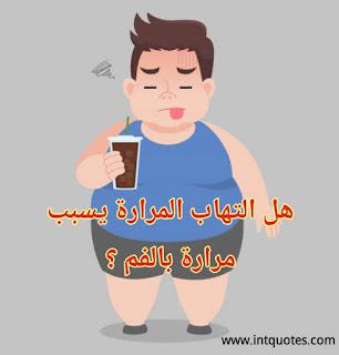 هل التهاب المرارة يسبب مرارة بالفم , اسباب الشعور بالمرارة بالفم , كيف اتخلص من مرارة الفم , علاج مرارة الفم بالأعشاب