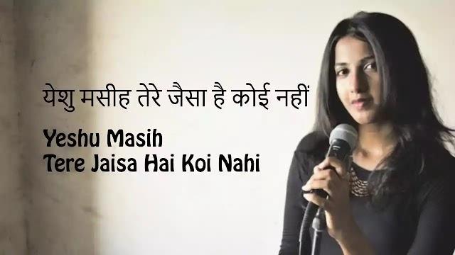Yeshu Masih Tere Jaisa Hai Koi Nahi Lyrics