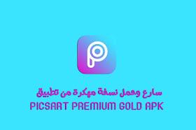 تنزيل PicsArt Premium Gold Apk مجانًا نسخة مهكرة